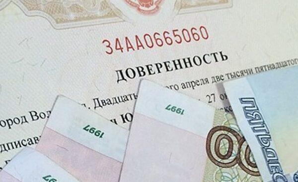 Доверенность на оформление квартиры в собственность в Москве
