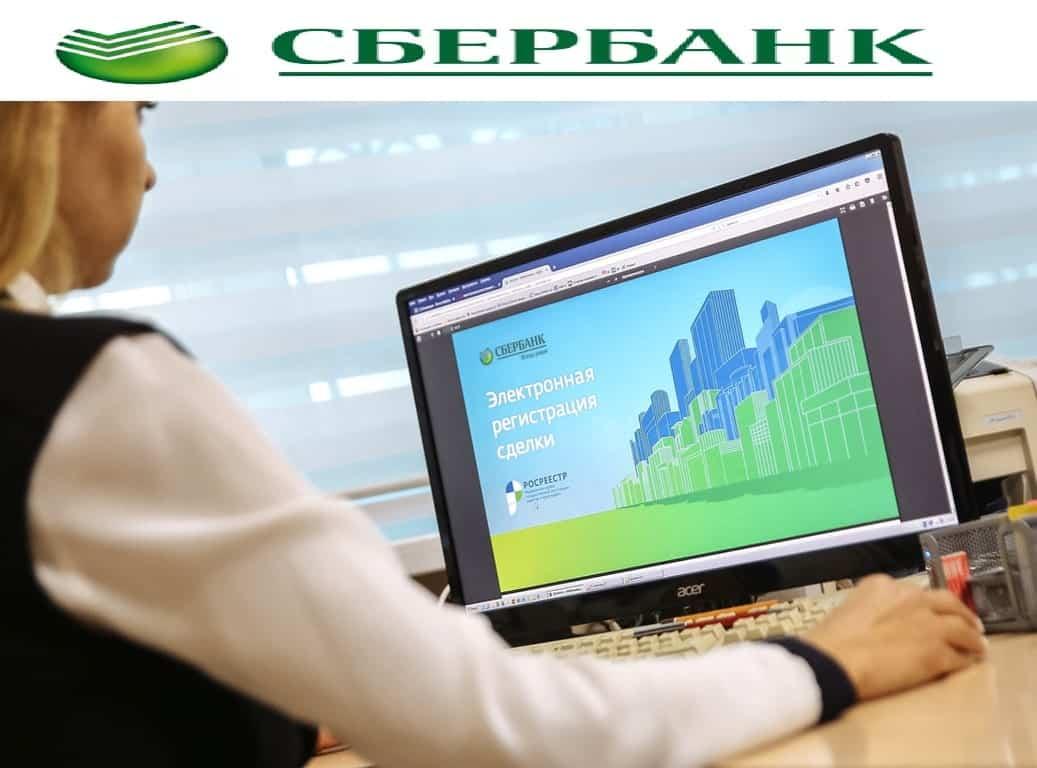 Оформление квартиры через Сбербанк в Санкт-Петербурге