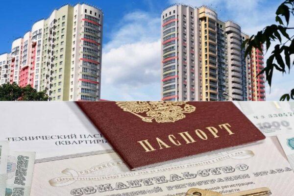 Документы для оформления ипотечной квартиры в собственность